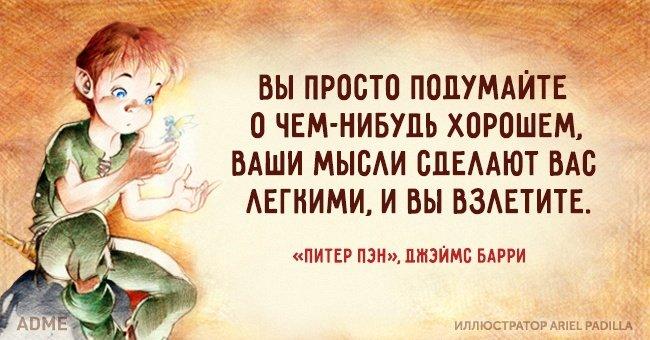 http://www.radionetplus.ru/uploads/posts/2015-11/1446652000_citaty-iz-detskih-knig-2.jpg