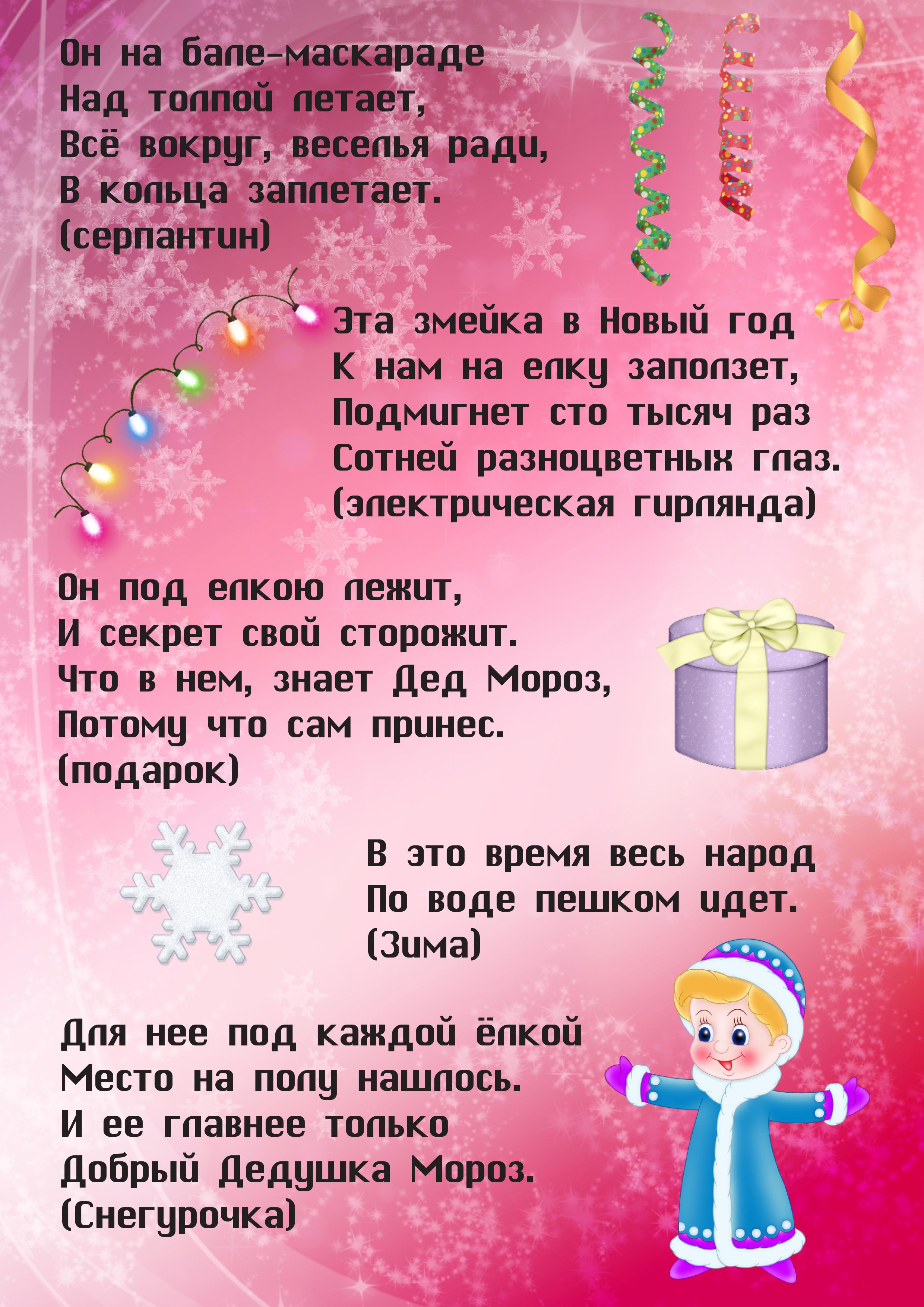 Загадки конкурсы для детского сада