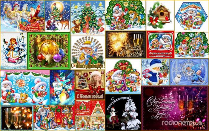Симпатичные открытки с Новым годом