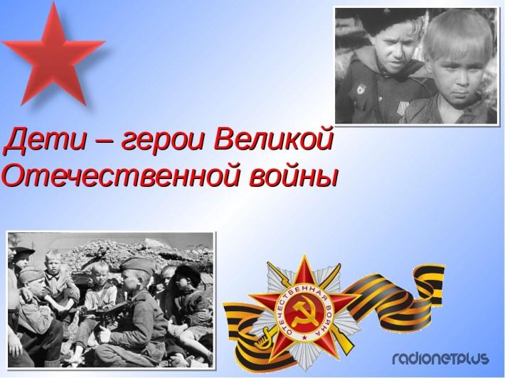 Дети - герои Великой Отечественной войны 1941-1945 и их подвиги.
