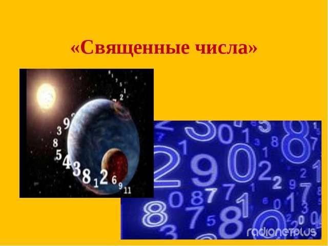 РОДНАЯ НУМЕРОЛОГИЯ. Считаем по-русски.