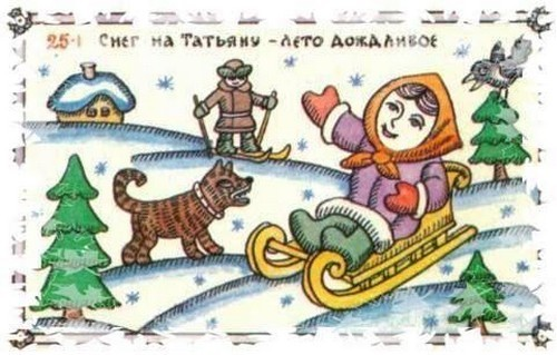 Народные приметы на Татьянин день