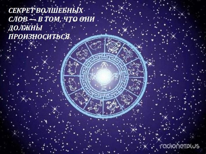 волшебные слова для знаков зодиака