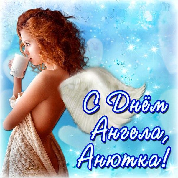 Поздравления анне в день ангела