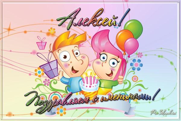 С днем рождения поздравления именные алексей