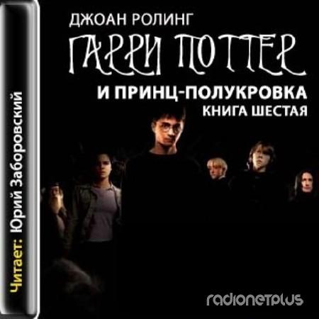 Ролинг Дж.-  Гарри Поттер и принц-полукровка (аудиокнига)