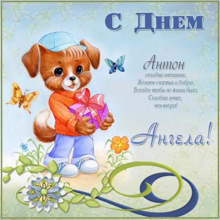 С Днем Ангела, Антон