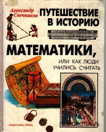 Свечников А.-  Путешествие в историю математики, или как люди учились считать