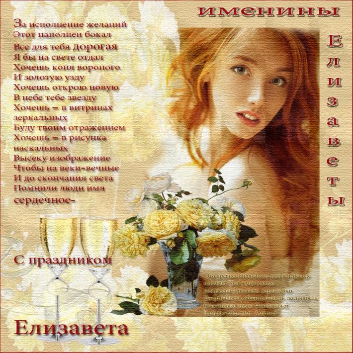 Елизавете