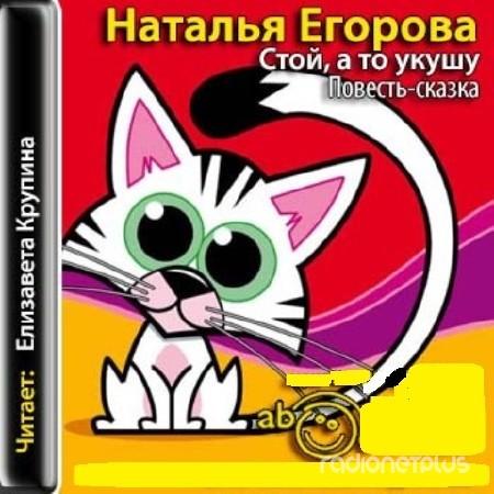 Егорова Н-  Стой, а то укушу (аудиокнига)